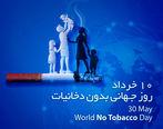 مصرف دخانیات را ترک کنید!