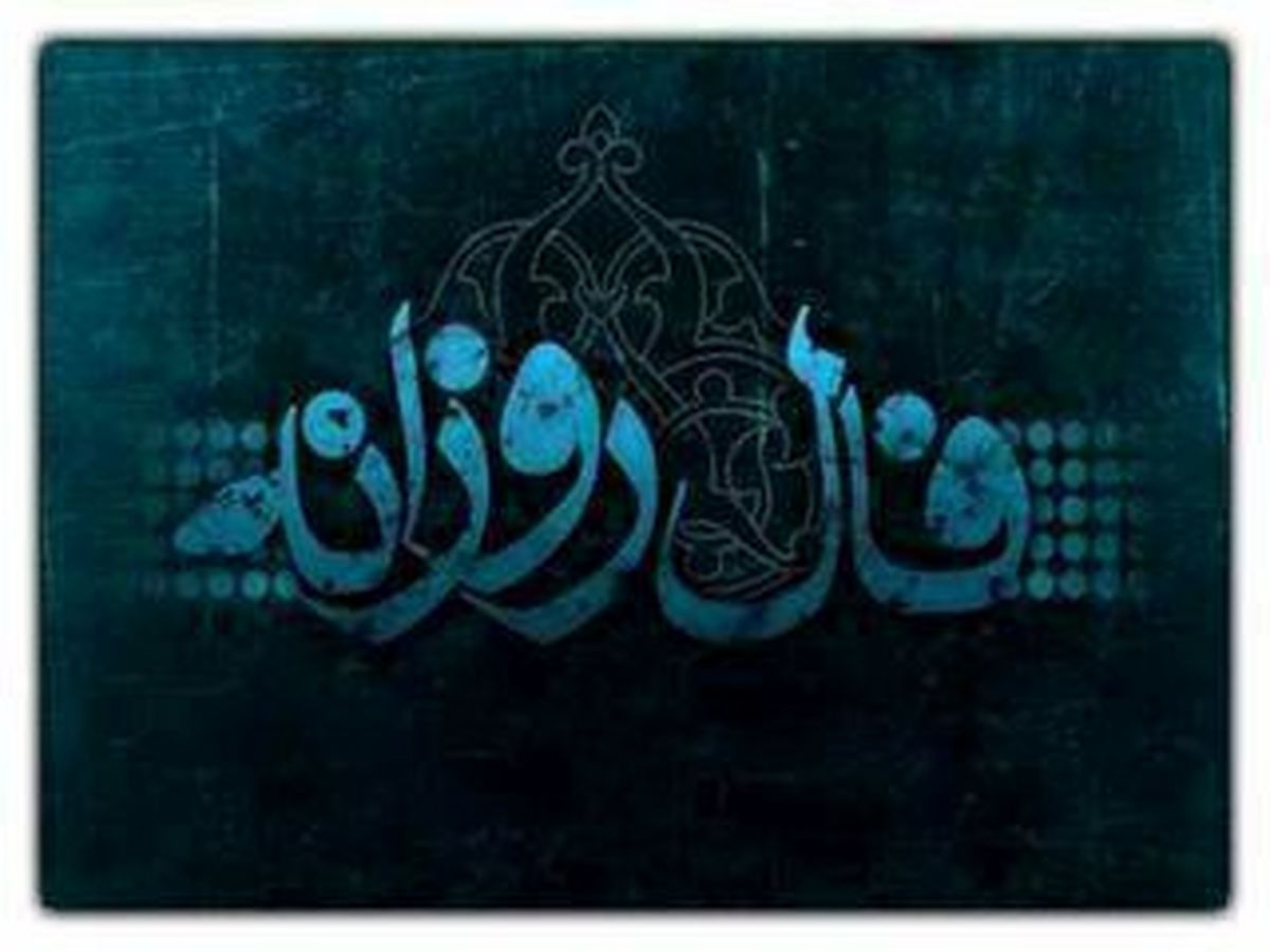 فال روزانه یکشنبه 16 آذر 99 + فال حافظ و فال روز تولد 99/09/16
