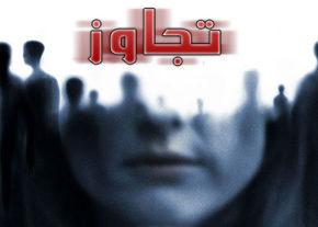 تجاوز جنسی به دختر جوان در ماشین در حال حرکت در تهران! +عکس مجرم