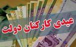 زمان پرداخت عیدی معلمان و فرهنگیان