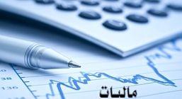 معافیت مالیاتی هنرمندان و مناطق آزاد حذف شود