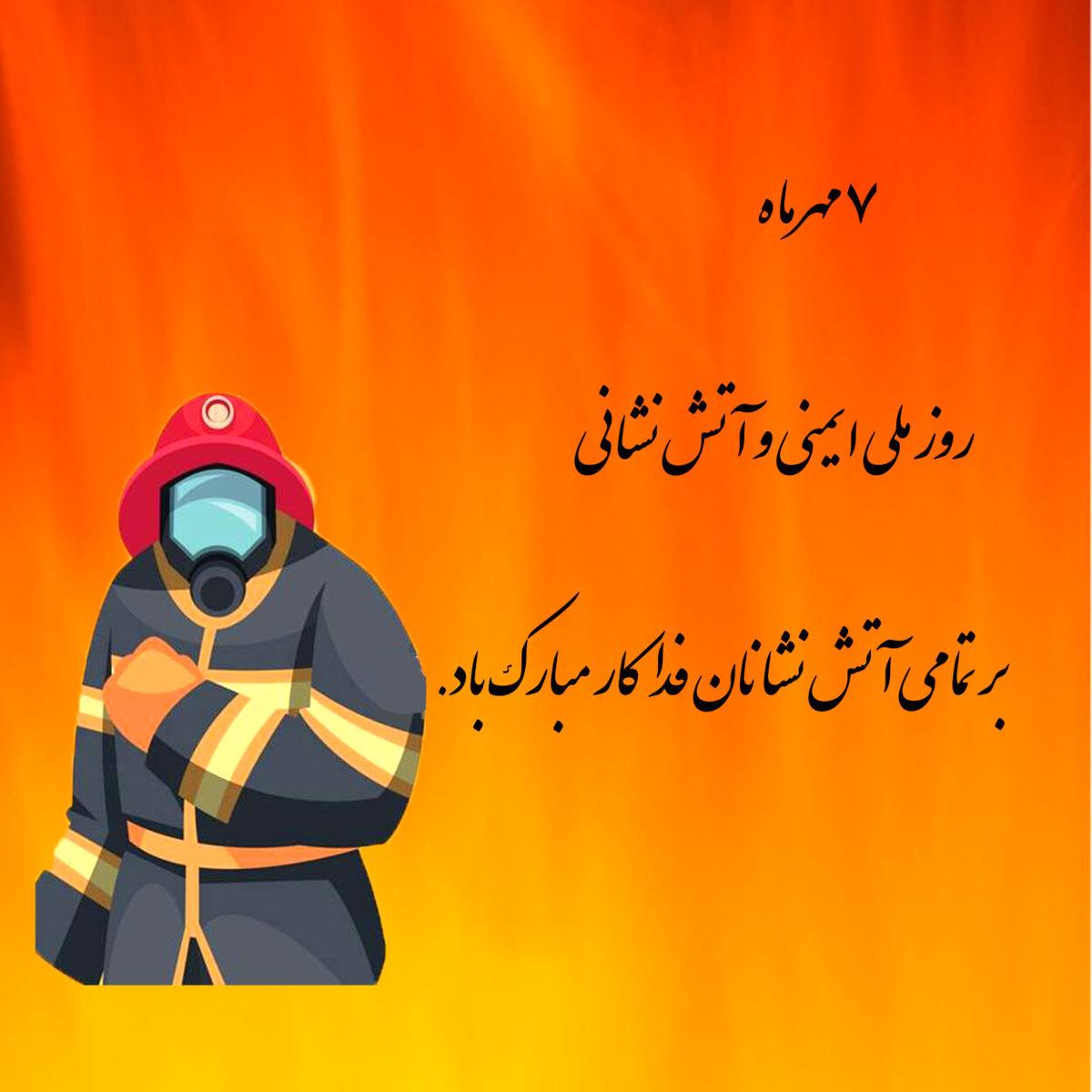 هفتم مهرماه روز آتش نشانی و ایمنی