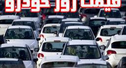 آخرین قیمت خودرو یکشنبه 98/08/26 +جدول