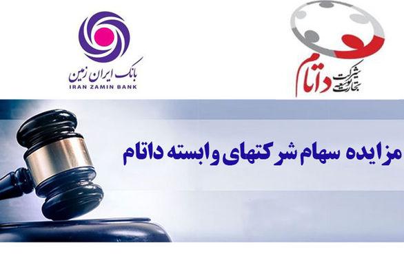 آگهی مزایده فروش سهام شرکت داتام