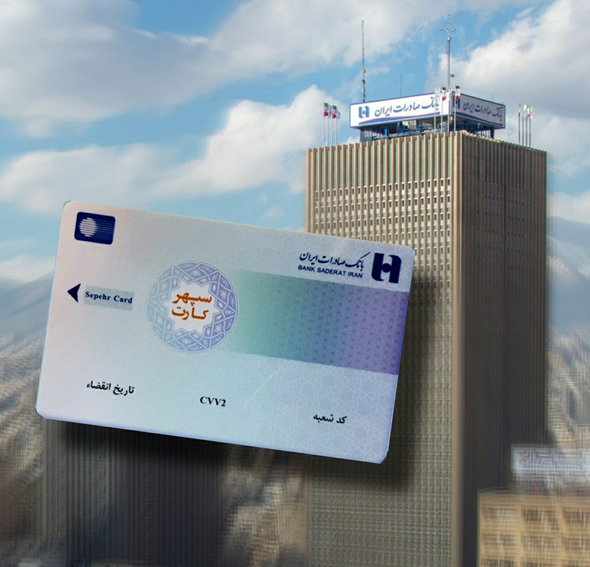 تمدید اعتبار سپهرکارتهای نیمه اول سال ٩٩ بانک صادرات ایران تا ١٤٠٠