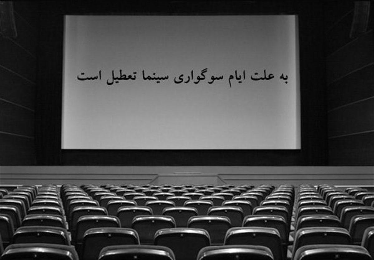 سینماهای کشور فردا تطعیل است