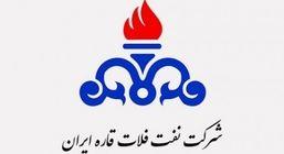 فهرست نیازهای فناورانه شرکت نفت فلات قاره ایران