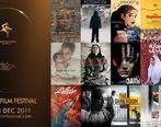 قسم به کارگردانی محسن تنابنده و 12 فیلم دیگر راهی استرالیا شدند+جزئیات