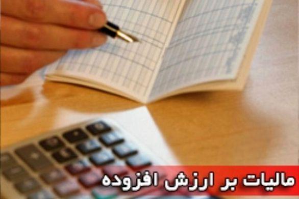 بخشنامه جدید سازمان امور مالیاتی کشور