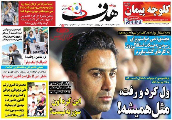 صفحه نخست روزنامههای امروز  سه شنبه 21 خرداد