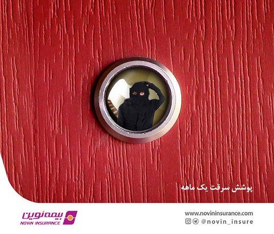 بیمه آتشسوزی یک ماهه منازل مسکونی در طرح ۲۰-۲۰ نوین