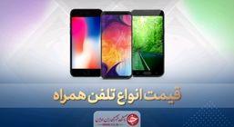 قیمت گوشی موبایل در 17 خرداد