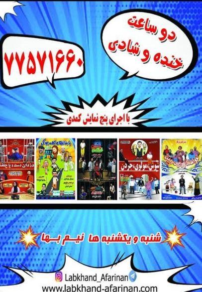 بهترین تئاتر کمدی تهران