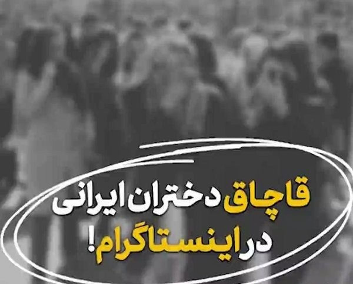 قاچاق دختران ایرانی + فیلم