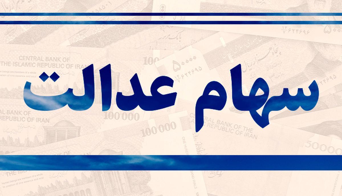 ارزش روز سهام عدالت شنبه 27 دی