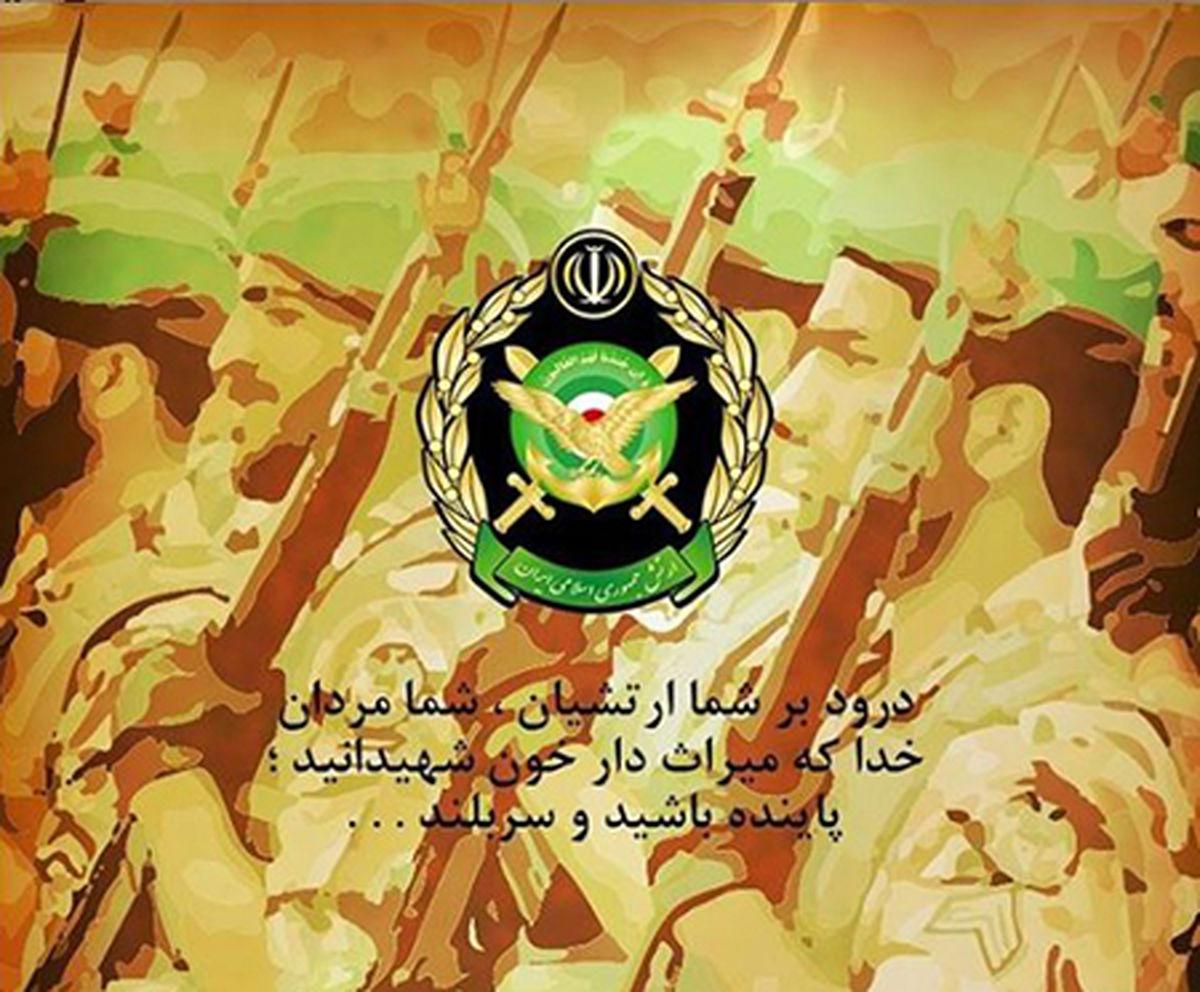 اس ام اس و پیام تبریک روز ارتش