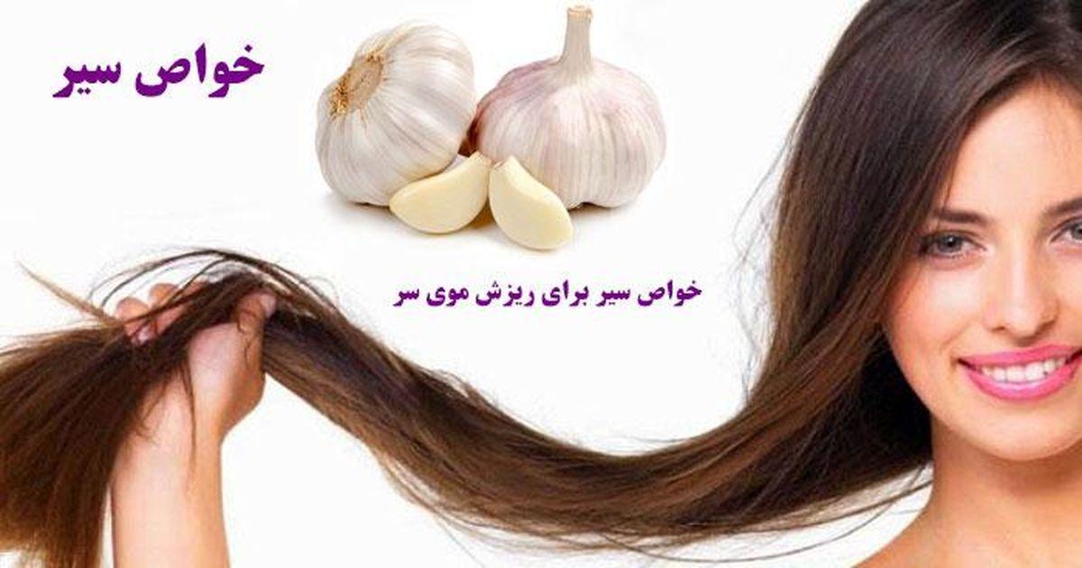 خواص سیر برای ریزش موی سر