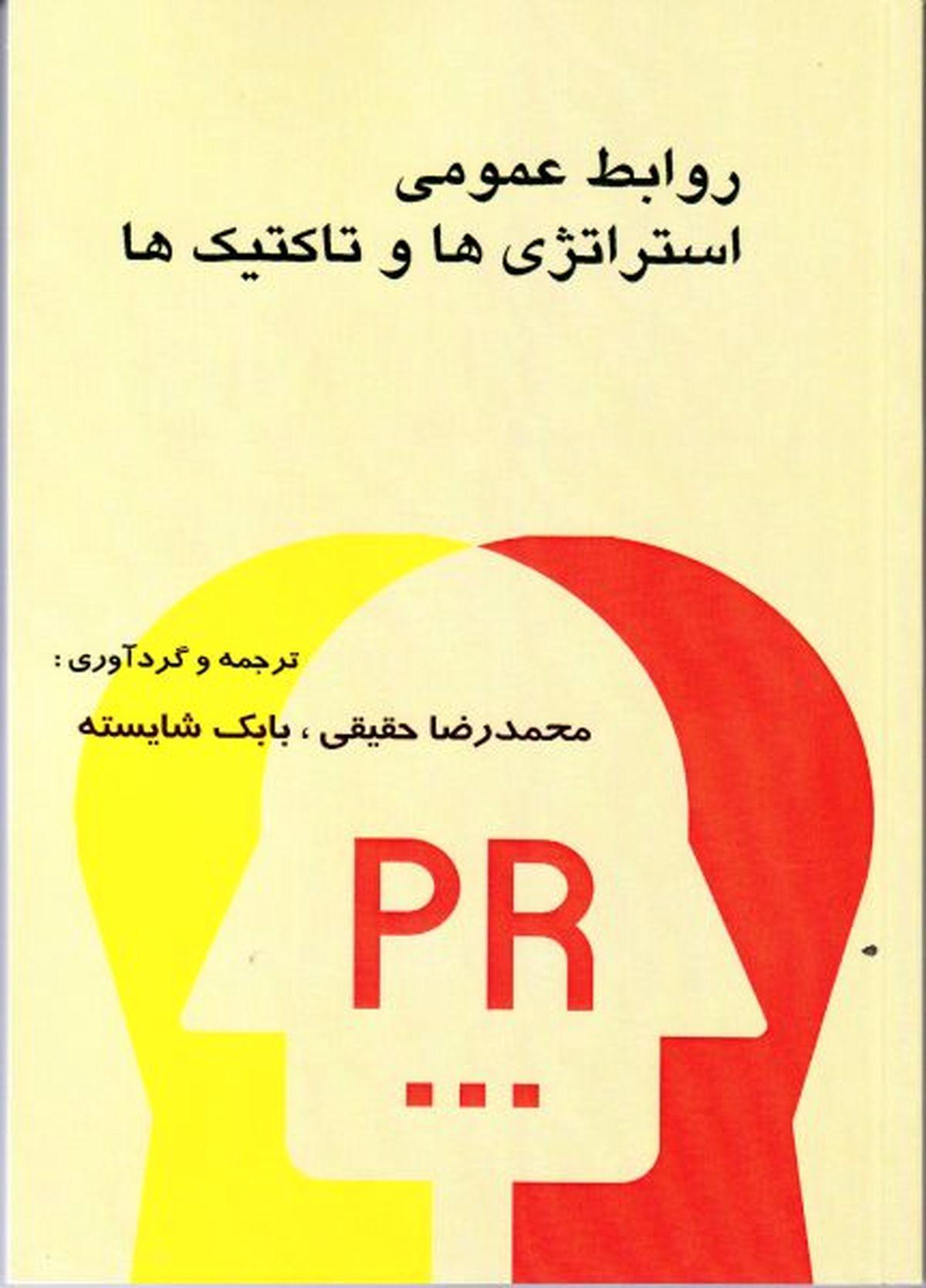 کتاب روابط عمومی استراتژی ها و تاکتیکها منتشر شد