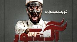 سریالی درباره زندگی پر فراز و نشیب چند بازیگر تئاتر نوید محمد زاده در «آکتور»