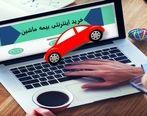 تسهیلات الکترونیکی و غیرحضوری بیمه ایران برای بیمه نامه های اتومبیل