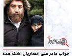 خواب مادر علی انصاریان اشک همه را درآورد + فیلم