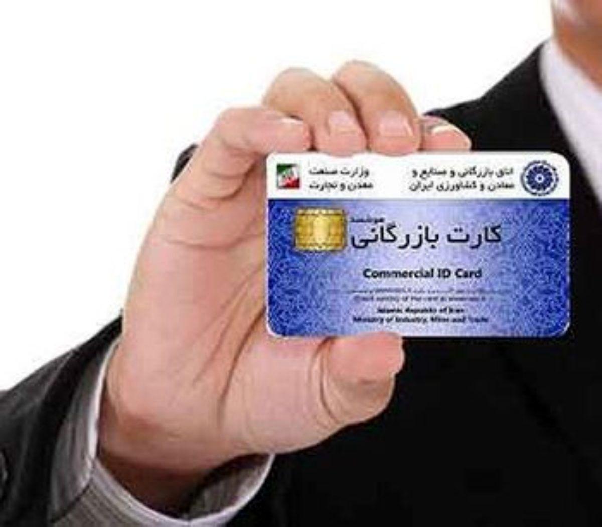 کارتهای بازرگانی یک بار مصرف جمع میشود