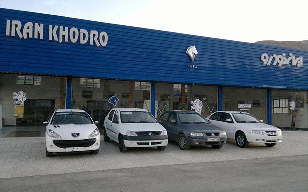 آخرین اطلاعیه از فروش ایران خودرو