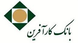 تمدید مهلت پذیرهنویسی خرید سهام صندوق دولتی دارا دوم توسط بانک کارآفرین