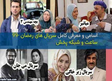 ماه رمضان 99 | سریال های تلویزیونی ماه رمضان 99  + عکس
