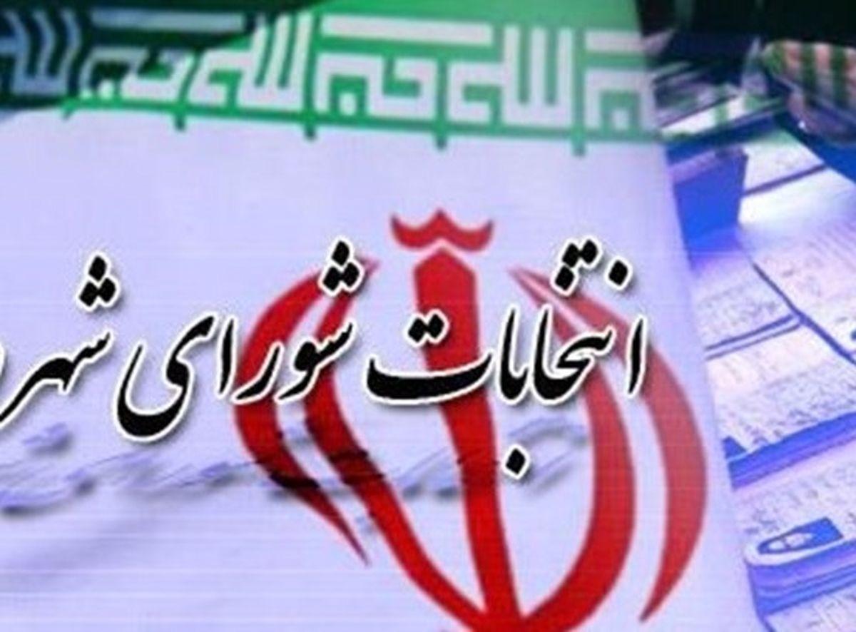 نتیجه انتخابات شورای شهر تهران 1400