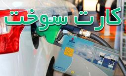 الزام استفاده از کارت سوخت خودرو از ۲۰ مرداد
