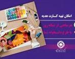 افزایش سقف مبلغ کارت های هدیه بانک ایران زمین