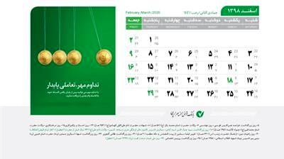 اختصاص روز قرضالحسنه به تقویم ایرانی