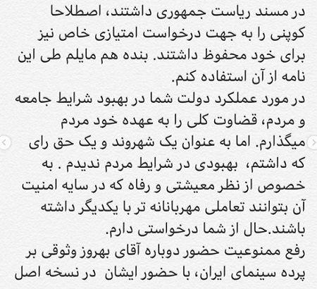 نامه شهاب حسینی به روحانی درباره بهروز وثوقی