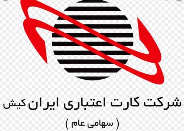 آغاز جشنواره پایانههای فروش ایران کیش متصل به حساب بانک تجارت