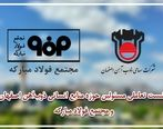 نشست تعاملی مسئولین حوزه منابع انسانی ذوب آهن اصفهان و مجتمع فولاد مبارکه