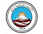 آغاز کارگاه تخصصی فروش بیمههای زندگی بیمه ایران