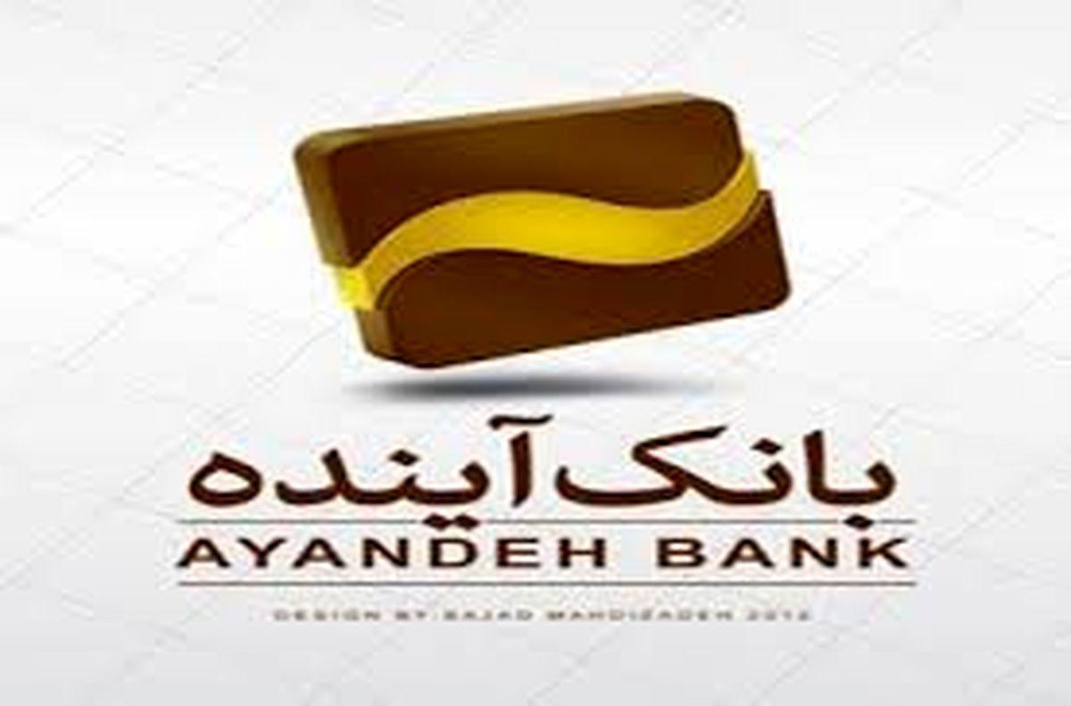 «کارت های هدیه» بانک آینده با تنوع بسیار