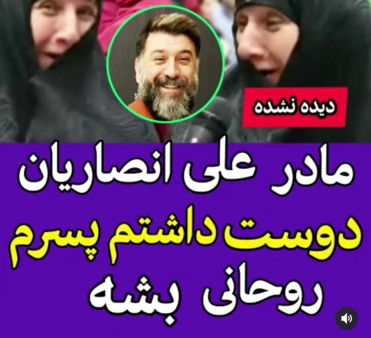 آرزوی مادر علی انصاریان که برآورده نشد + فیلم