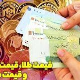 قیمت طلا، قیمت سکه و قیمت مثقال طلا امروز 28 شهریور