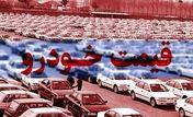 قیمت روز خودرو چهارشنبه 26 خرداد + جدول