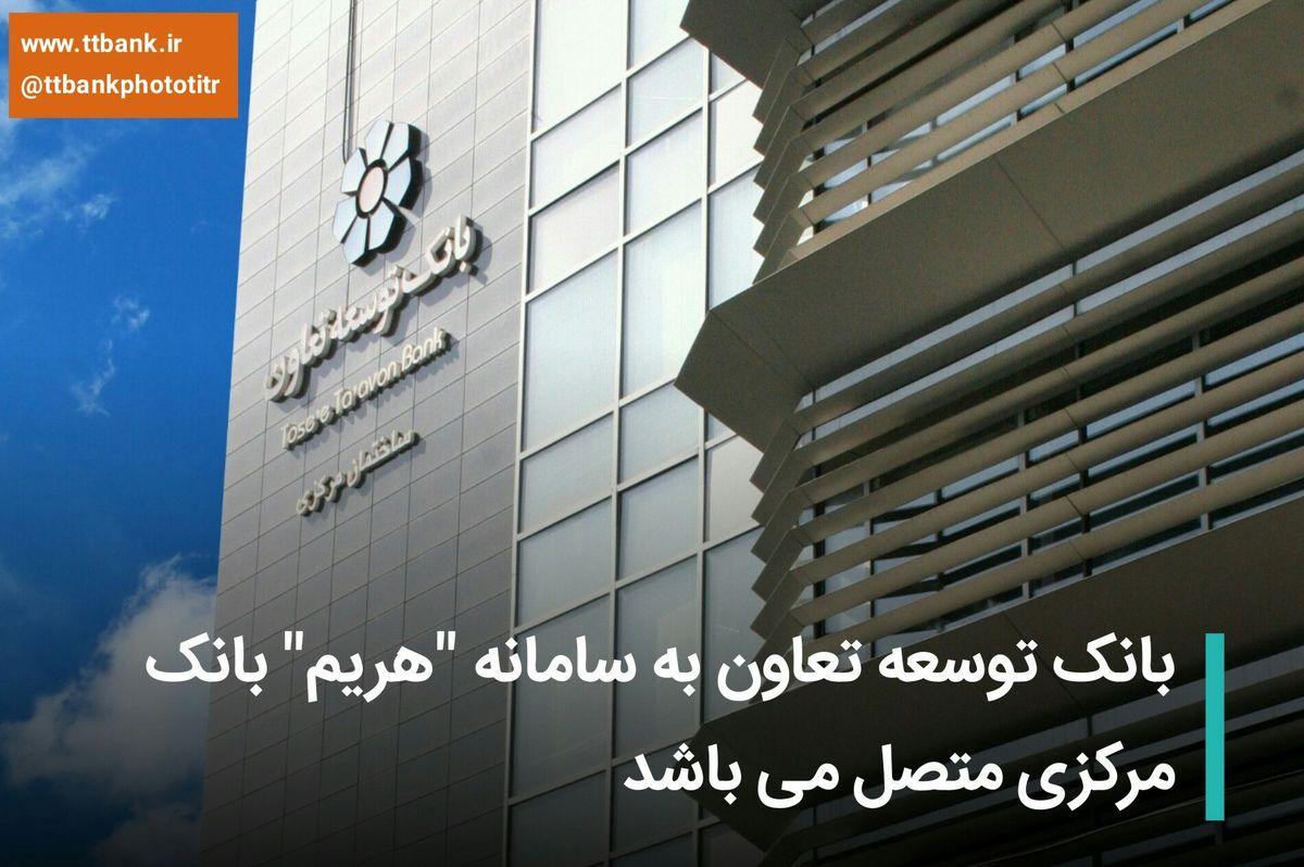 بانک توسعه تعاون به سامانه هریم بانک مرکزی متصل می باشد
