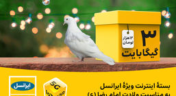 بستۀ اینترنت ویژۀ ایرانسل به مناسبت ولادت امام رضا (ع)