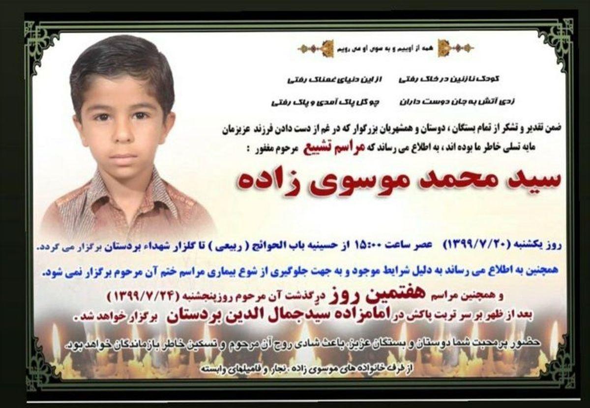 ورود مجلس به خودکشی محمد دانش آموز 11 ساله + عکس