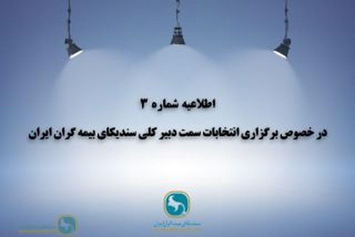 اطلاعیه شماره 3 در خصوص برگزاری انتخابات سمت دبیرکلی سندیکای بیمه گران ایران