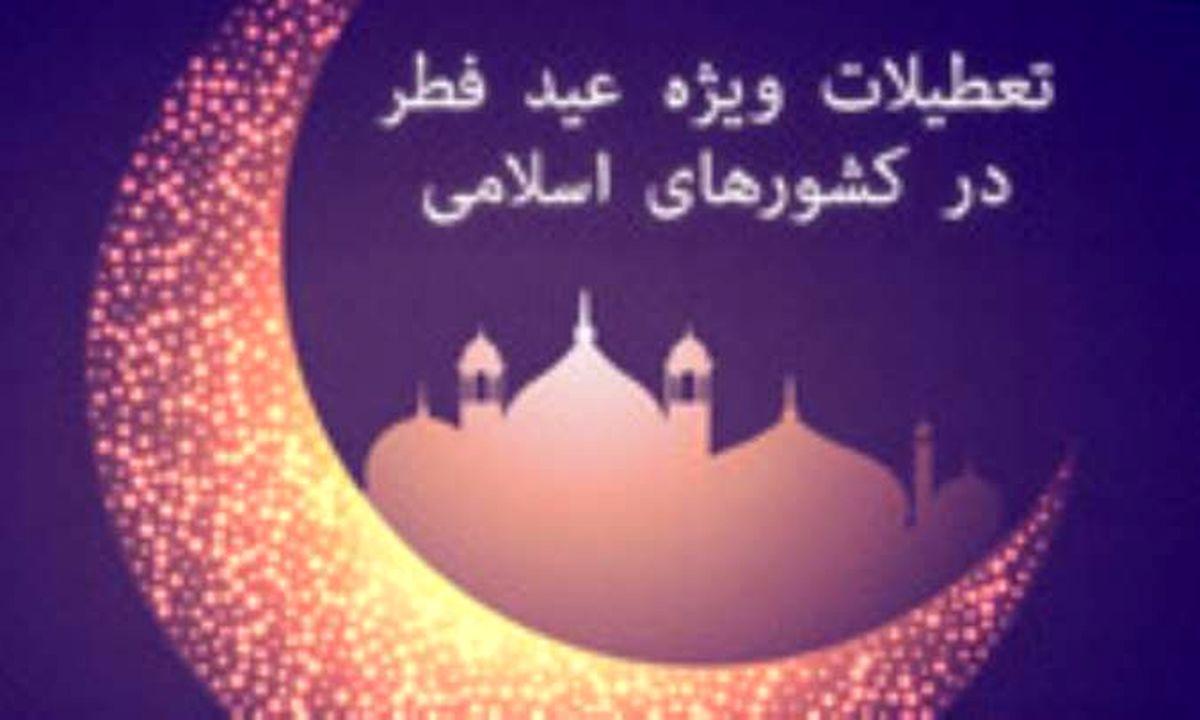 تعطیلات عید فطر در کشورهای اسلامی