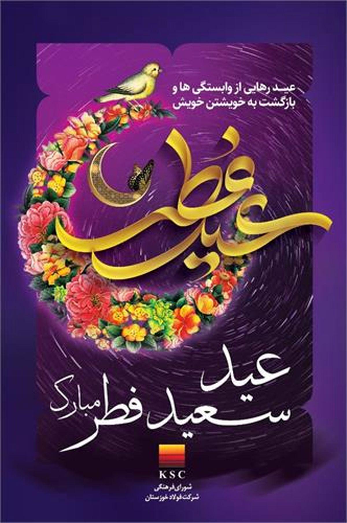 پیام مدیرعامل شرکت فولاد خوزستان به مناسبت عید سعید فطر