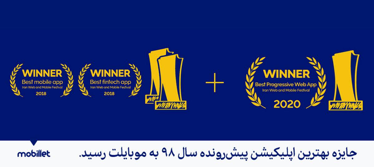 موبایلت بهترین اپلیکیشن پیشرونده ایران شد