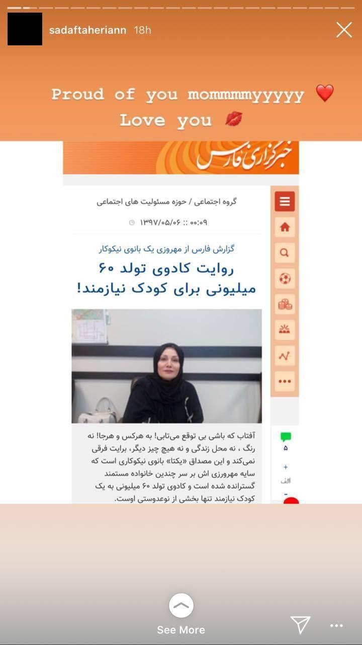 گفتگوی خبرگزاری فارس با مادر صدف طاهریان