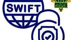 موفقیت بانک کشاورزی در پیاده سازی جدیدترین سرویس سوییفت